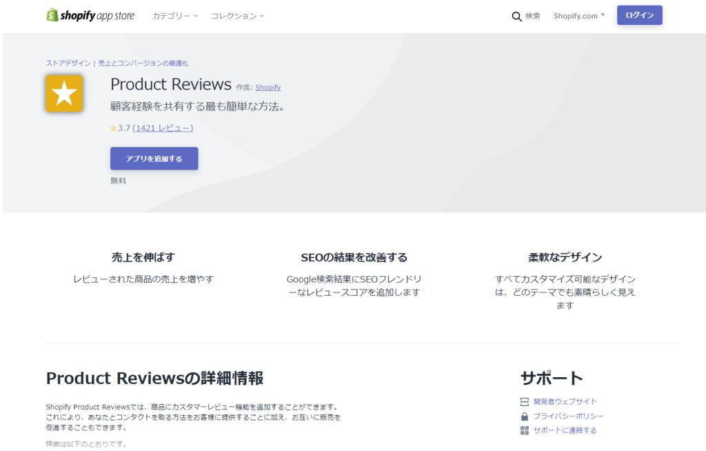 product reviewsのアプリページスクリーンショット